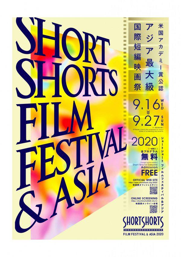 Liên hoan phim cực ngắn và châu Á 2020 sẽ tổ chức trực tuyến sau thời gian tạm hoãn vì dịch.